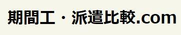 トヨタ、ホンダ期間工・派遣比較.com