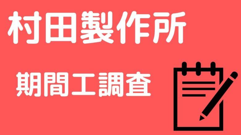 サイ 福井 爆 村田 製作所